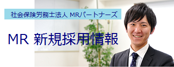 武蔵野労務行政事務所 MR新規採用情報